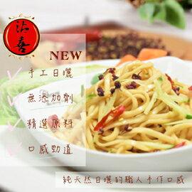 【沾喜拌麵】椒麻/油蔥/沙茶/麻油 1袋(5包)