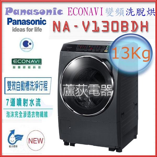 【國際 ~蘆荻電器】全新 13公斤【Panasonic洗烘脫變頻洗衣機 】NA-V130BDH