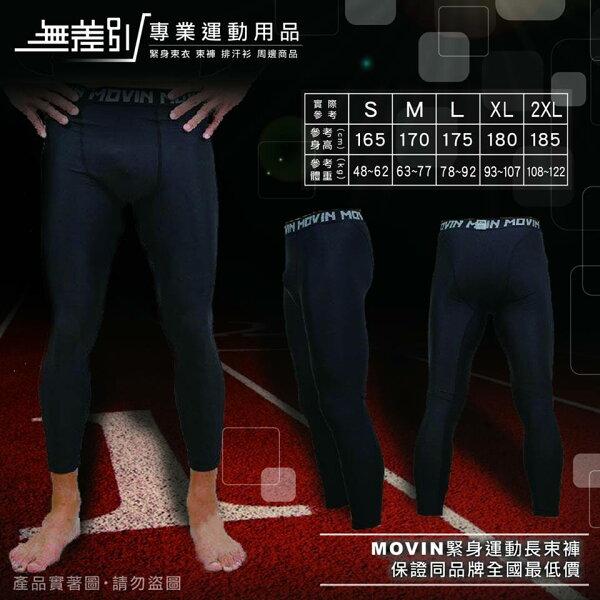 【無差別運動用品】MOVIN專業彈力緊身長束褲(Nike pro,2XU,UA可參考)