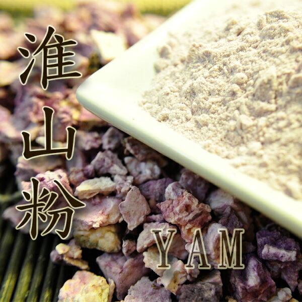 【純自然 】山藥粉(淮山粉) (600g/包)
