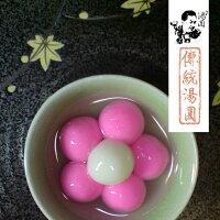 傳統純米湯圓 (每盒300g)