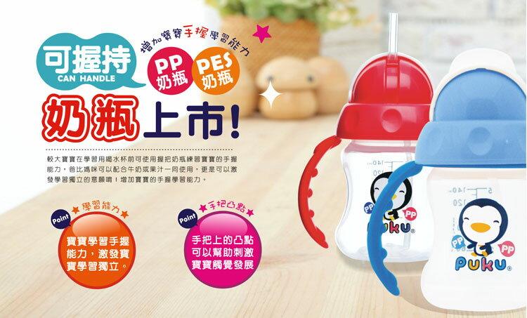 PUKU藍色企鵝 - 標準奶瓶把手 (藍/紅) 1