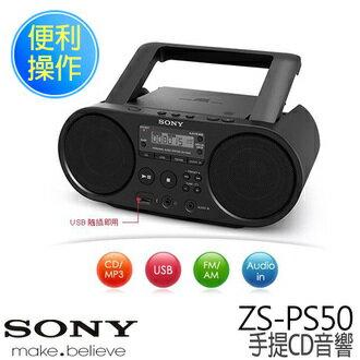 【集雅社】 SONY USB手提音響 電台 廣播 ZS-PS50 公司貨 分期0利率 免運