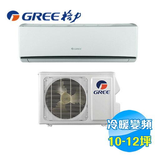 格力 GREE 冷暖變頻 一對一分離式冷氣 精品型 GSDQ-72HO / GSDQ-72HI