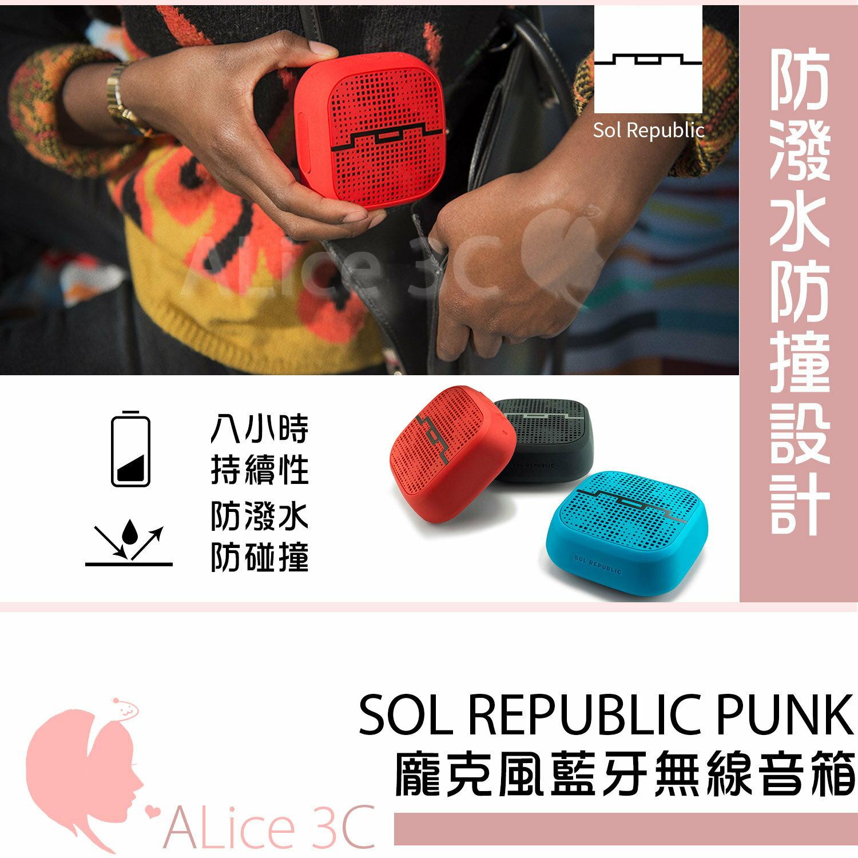 SOL REPUBLIC PUNK 無線藍芽喇叭 【E4-007】 防水 防摔 防塵 公司貨 一年保 Alice3C