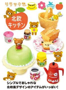 拉拉熊 Rilakkuma 北歐廚房餐具組 RE-MENT 一盒八種類 玩具 景品 日本帶回 正版