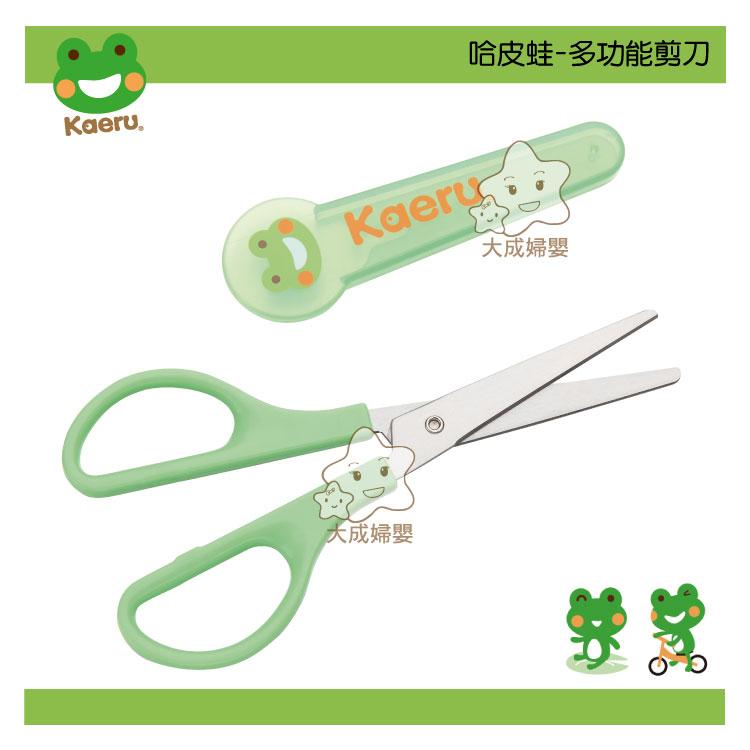 【大成婦嬰】Kaeru 哈皮蛙 多功能剪刀 (530065) 右撇子也能使用喔 食物剪 - 限時優惠好康折扣