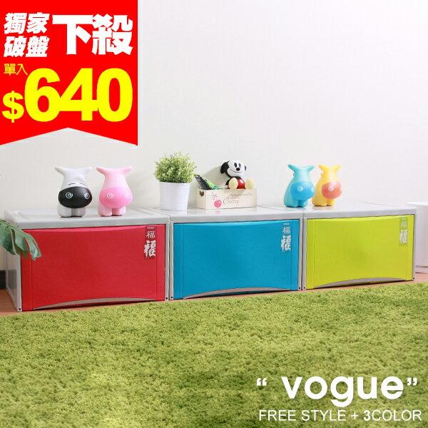 E&J【652097】Mr.box免運費,福氣高昇單層收納櫃*2入(三色可選) 收納箱/收納袋/衣櫃/衣櫥