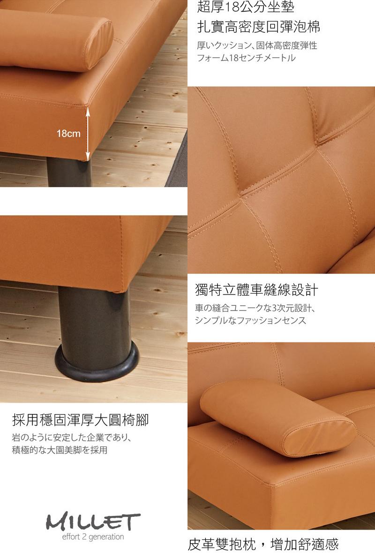 【Millet 小米心機 II代】 皮革多人座優質沙發床(升級加贈兩個抱枕) ★班尼斯國際家具名床 6