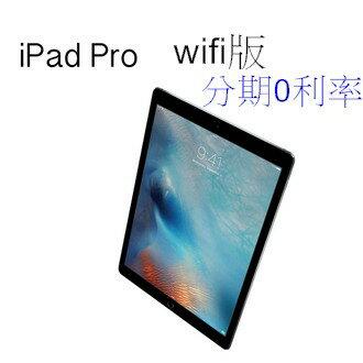 [晨新3C]Apple iPad Pro 12.9吋/9.7吋  金銀太空灰 wifi版