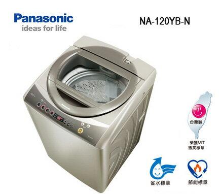 【含基本安裝】Panasonic 國際牌 NA-120YB-N 12KG不鏽鋼洗衣機(香檳金)