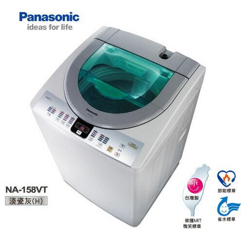 【含基本安裝】Panasonic 國際牌 NA-158VT-H 14KG大海龍洗衣機(淡瓷灰)