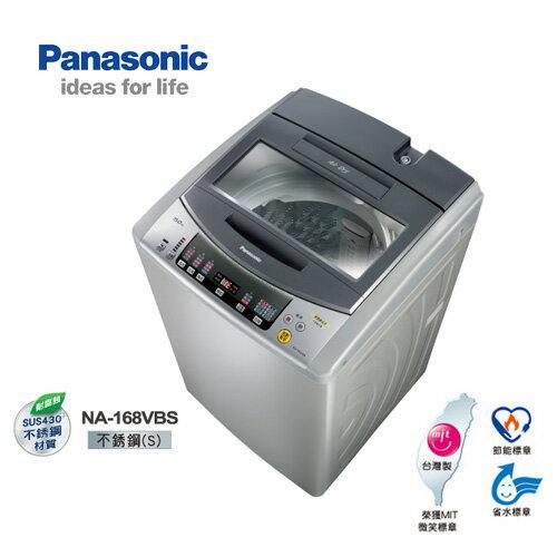 【含基本安裝】Panasonic 國際牌 NA-168VBS-S 15KG超強淨洗衣機