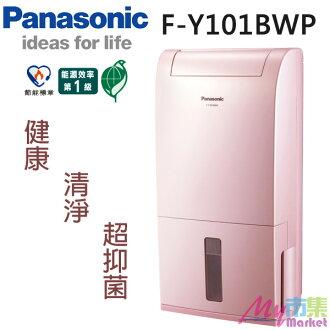 Panasonic F-Y101BWP/FY101BWP 空氣清淨除濕機