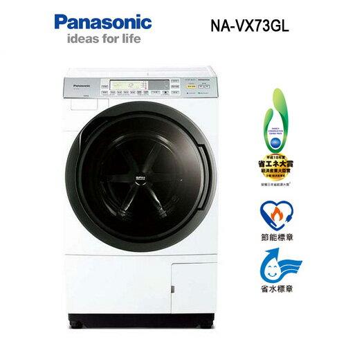 【含基本安裝】Panasonic 國際牌 NA-VX73GL 10.5KG 日本滾筒左開式洗衣機