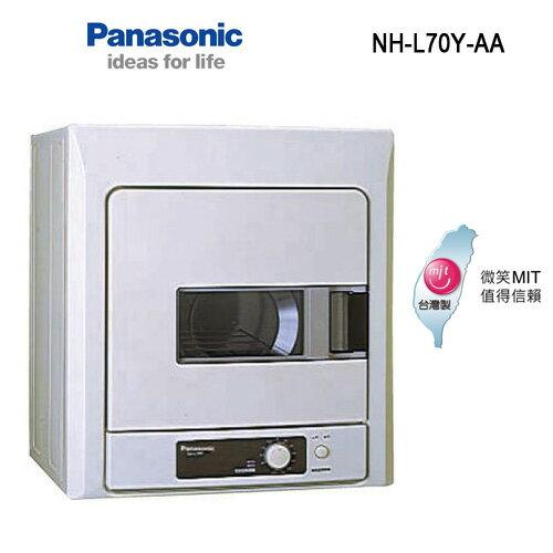 Panasonic 國際牌 NH-L70Y-AA 7KG 架上型乾衣機