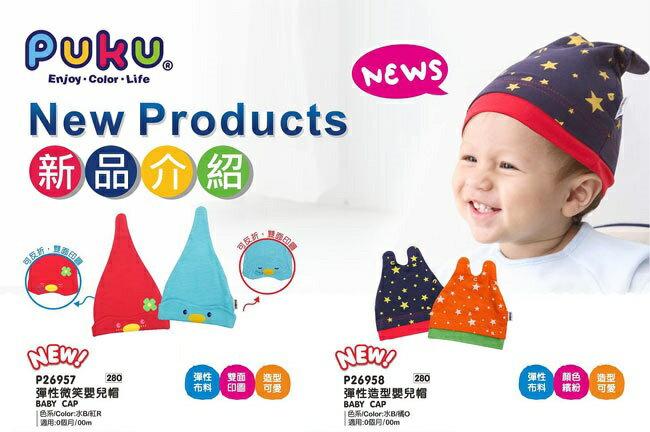 『121婦嬰用品館』PUKU  彈性造型嬰兒帽 - 橘 1