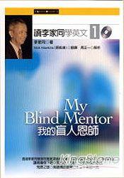 讀李家同學英文1:我的盲人恩師