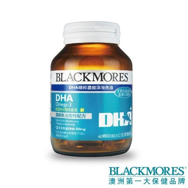 【澳佳寶】DHA精粹濃縮深海魚油(60顆) 0