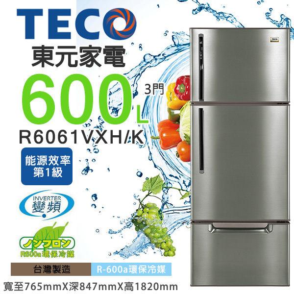 TECO東元 600公升 三門變頻冰箱【R6061VXH】節能環保