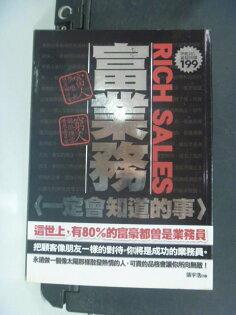 【書寶二手書T7/行銷_NIA】富業務ㄧ定會知道的事_張宇浩