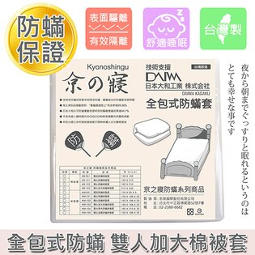 京之寢 防蟎雙人加大棉被套 (KB-103) 防蹣寢具