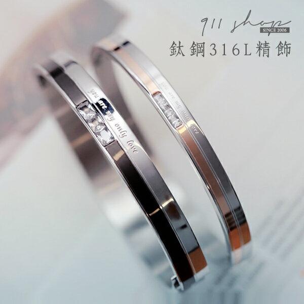 Fleur.鈦鋼精飾。唯一的愛雙色方鑽釦式情侶手環(可另購刻字)【L220】*911 SHOP*