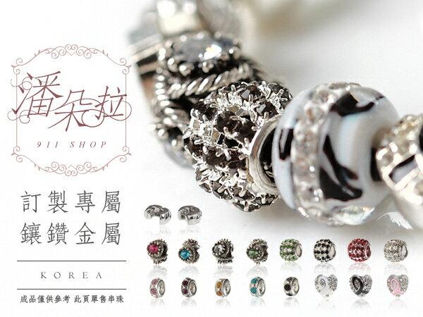 *911 SHOP*【ha439】XOXO.正韓空運手工珠飾潘朵拉仿舊鑲鑽金屬charm多款