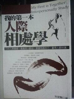 【書寶二手書T2/勵志_HBX】我的第一本人際相處學_朱家賢