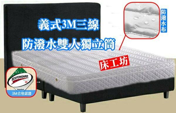 【床工坊】獨立筒 床墊 「3M三線防潑水獨立筒」雙人5尺獨立筒床墊  【熱情推薦喜歡軟Q獨立筒的您】 「歡迎訂做各式尺寸」