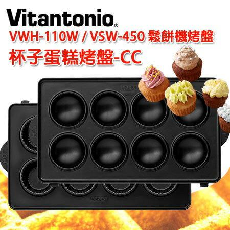"日本 Vitantonio VWH-110W VSW-450 PVWH-10-HT 鬆餅機烤盤 杯子蛋糕██代購██ ""正經800"""