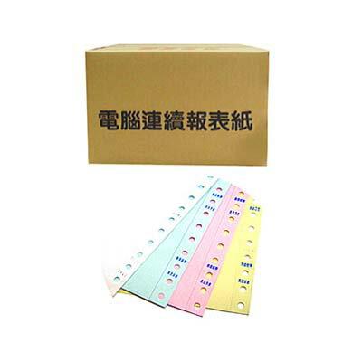台灣製(9.5*11*4P)80行 白藍紅黃 雙切全頁/中一刀 報表紙 0