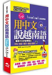 用中文說越南語:簡易中文注音學習法(附2MP3)