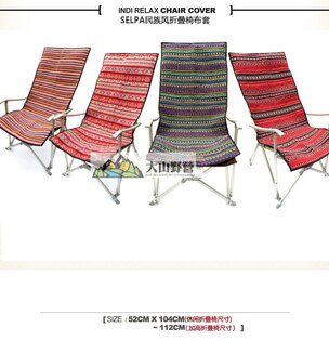 【露營趣】中和 民旅風排汗透氣椅套 椅墊 保潔墊 野餐墊 小川椅 大川椅 休閒椅 折疊椅 TNR-050