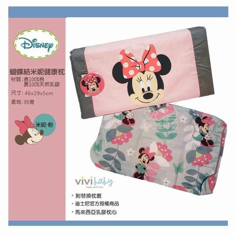 【大成婦嬰】vivi baby 迪士尼 Mickey米奇、Minnie米妮 健康枕(2643) 乳膠枕 枕頭 1