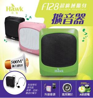 Hawk F128 超廣域隨身擴音器-黑