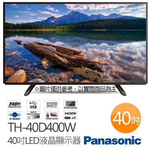 《贈 基本桌裝》Panasonic 國際牌 TH-40D400W 40吋 LED 液晶顯示器 (附視訊盒)