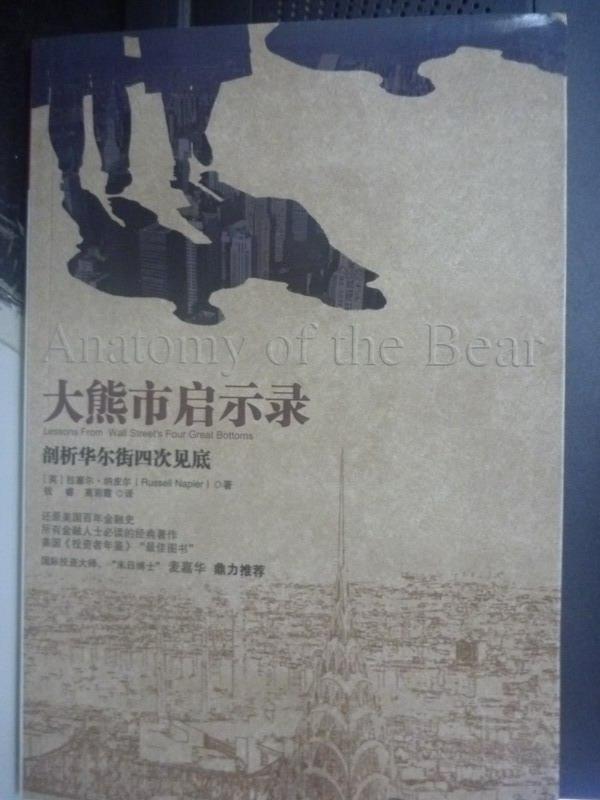 ~書寶 書T9/投資_WEE~大熊市啟示錄~剖析華爾街四次見底_拉塞爾_ 書