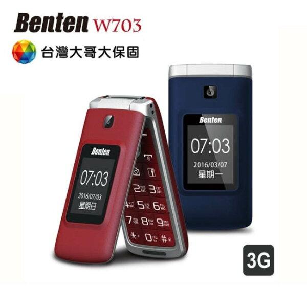 Benten W703 3G/老人機/摺疊機/支援Facebook(台灣大哥大全省保固)◆送原廠配件盒