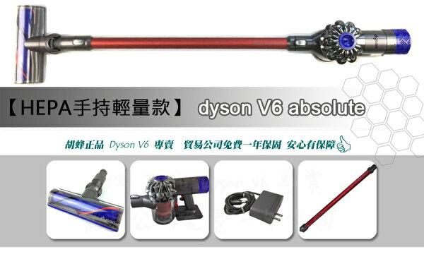 開發票 DYSON V6 SV09 absolute 破盤價 animalpro+ V6 升級 V8萬能吸頭 無 fluffy motorhead V8 SV10