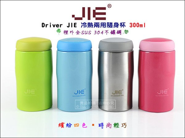 快樂屋♪ Driver JIE QQ冷熱隨身杯300ml 304#不鏽鋼 雙層真空保冰保溫杯.保溫瓶.水杯.咖啡杯