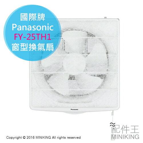 【配件王】日本代購 Panasonic 國際牌 FY-25TH1 窗型 換氣扇 通風扇 排風扇 另 VFB-13A