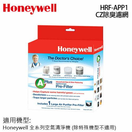 Honeywell CZ除臭濾網 HRF-APP1 (適用Honeywell 多種機型) ╳ 一盒