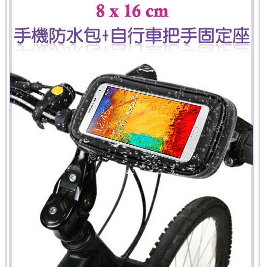 【手機用 自行車車架】Apple iPhone 6 Plus 5.5吋 共用防水包 自行車把手固定座/腳踏車運動支架 8x16 cm