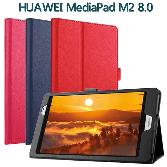 【斜立】華為 HUAWEI MediaPad M2 8.0 M2-802L/M2-801L/M2-803L 平板專用 荔枝紋皮套/側掀展示保護套/帶筆插
