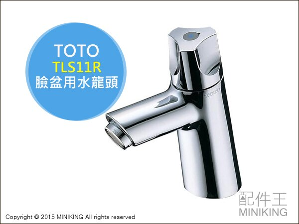 【配件王】日本代購 TOTO TLS11R 臉盆用 水龍頭 立栓水龍頭 臉盆龍頭 洗手台龍頭 面盆龍頭