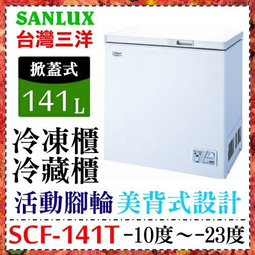 【SANLUX 台灣三洋】141L掀蓋式冷凍櫃《SCF-141T》環保新冷媒 活動式腳輪