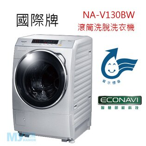【含基本安裝】Panasonic國際牌 NA-V130BW 13公斤斜取式滾筒洗脫洗衣機