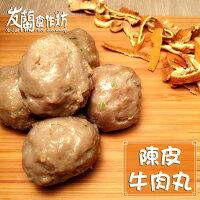 櫻桃小丸子週邊商品推薦手工牛肉丸子 - 招牌陳皮【300公克/一份】