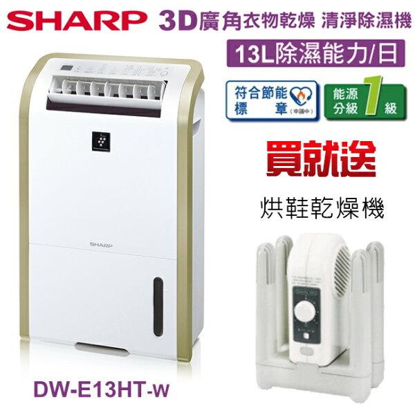 【現貨】【送外銷日本烘鞋機】SHARP夏普 13L節能除濕機 DW-E13HT-W